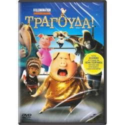 Tanweer DVD SING ΤΡΑΓΟΥΔΑ! 001218 5212011403014