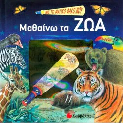 Σαββάλας Μαθαίνω Τα Ζώα 33-730 9789604498253 9789604498253
