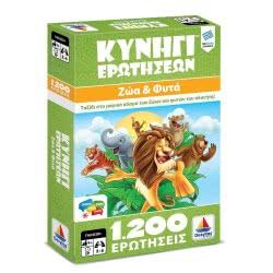 Desyllas Games Κυνήγι Ερωτήσεων: Ζώα Και Φυτά 1200 Ερωτήσεις 100729 5202276007294