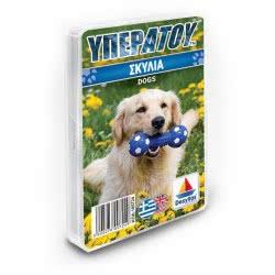 Desyllas Games ΥΠΕΡΑΤΟΥ: Σκύλοι 100724 5202276007249