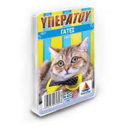 Desyllas Games ΥΠΕΡΑΤΟΥ: Γάτες 100723 5202276007232
