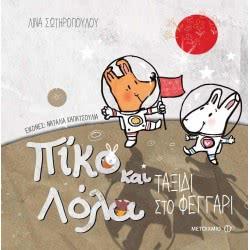 ΜΕΤΑΙΧΜΙΟ Πίκο Και Λόλα: Ταξίδι Στο Φεγγάρι 978-618-03-1047-4 9786180310474