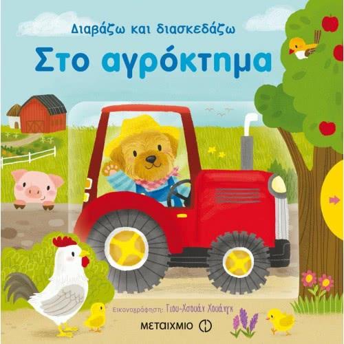 ΜΕΤΑΙΧΜΙΟ Διαβάζω Και Διασκεδάζω: Στο Αγρόκτημα 978-618-03-0743-6 9786180307436