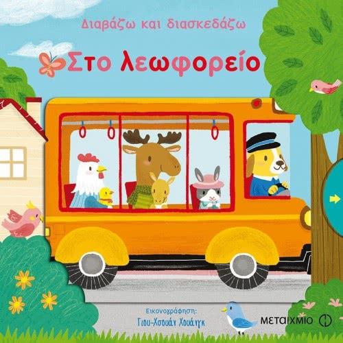ΜΕΤΑΙΧΜΙΟ Διαβάζω Και Διασκεδάζω: Στο Λεωφορείο 978-618-03-1497-7 9786180314977