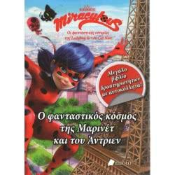 Πεδίο Εκδοτική Miraculous - Ο Φανταστικός Κόσμος Της Μαρινέτ Και Του Άντριεν Μ0004 9789605460457