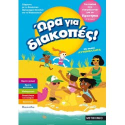 ΜΕΤΑΙΧΜΙΟ Holiday Time For Children Prepared For Primary 978-618-03-1892-0 9786180318920