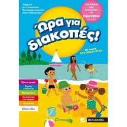 ΜΕΤΑΙΧΜΙΟ Time For Holiday, For Children Who Finished The Previo 978-618-03-1893-7 9786180318937