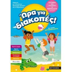 ΜΕΤΑΙΧΜΙΟ Time For Vacations, For Children Who Finished The Kindergarten. 978-618-03-1894-4 9786180318944