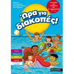 ΜΕΤΑΙΧΜΙΟ Time For Vacations, For Children Who Finished The First Primary School. 978-618-03-1895-1 9786180318951