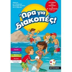ΜΕΤΑΙΧΜΙΟ Time For Vacations, For Children Who Finished Second Primary School. 978-618-03-1896-8 9786180318968