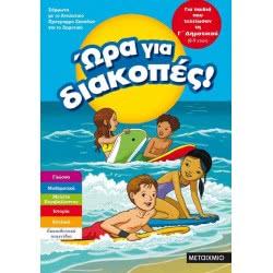 ΜΕΤΑΙΧΜΙΟ Time For Vacations, For Children Who Finished The Third Primary School. 978-618-03-1897-5 9786180318975