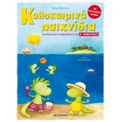 ΜΕΤΑΙΧΜΙΟ Καλοκαιρινά Παιχνίδια Για Παιδιά Που Ετοιμάζονται Για Την Δ' Δημοτικού. 978-618-03-2087-9 9786180320879