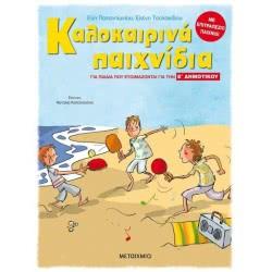 ΜΕΤΑΙΧΜΙΟ Summer Toys For Children Preparing For E Primary 978-618-03-2088-6 9786180320886
