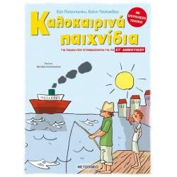 ΜΕΤΑΙΧΜΙΟ Summer Games For Children Preparing For The 6Th Primary School 978-618-03-2089-3 9786180320893
