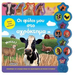 susaeta Listen How My Friends Do In The Farm 1612 9789606171826