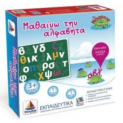 Desyllas Games Δεσύλλας Προσχολικά Μαθαίνω την αλφαβήτα 100111 5202276001117