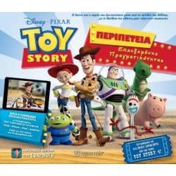 Χάρτινη Πόλη Toy Story - Περιπέτεια Επαυξημένης Πραγματικότητας BZ.XP.00538 9789606212550