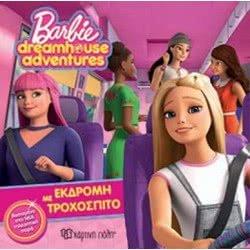 Χάρτινη Πόλη Barbie Dreamhouse Adventures 1 Εκδρομή Με Τροχόσπιτο BZ.XP.00557 9789606212741