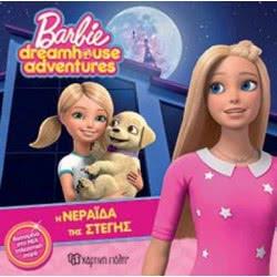 Χάρτινη Πόλη Barbie Dreamhouse Adventures 2 Η Νεράιδα Της Στέγης BZ.XP.00558 9789606212826