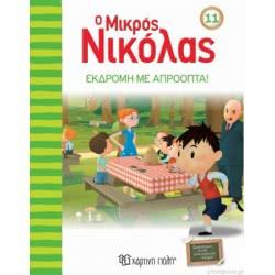 Χάρτινη Πόλη Ο Μικρός Νικόλας 11 - Εκδρομή Με Απρόοπτα BZ.XP.00510  9789606212482