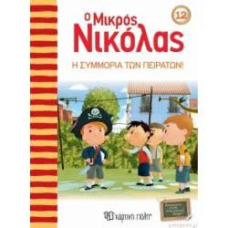 Χάρτινη Πόλη Ο Μικρός Νικόλας 12 - Η Συμμορία Των Πειρατών BZ.XP.005101 9789606212499