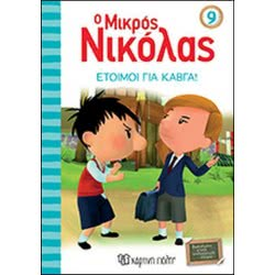 Χάρτινη Πόλη Ο Μικρός Νικόλας 9 - Έτοιμοι Για Καβγά! BZ.XP.00501 9789606211942