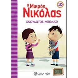 Χάρτινη Πόλη Ο Μικρός Νικόλας 10 - Χνουδωτός Μπελάς! BZ.XP.00502 9789606211959