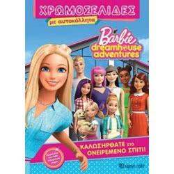 Χάρτινη Πόλη Barbie Dreamhouse Adventures - Καλωσήρθατε Στο Ονειρεμένο Σπίτι BZ.XP.00562 9789606212994