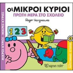 Χάρτινη Πόλη Μικροί Κύριοι Μικρές Κυρίες - Οι Μικροί Κύριοι Πρώτη Μέρα Στο Σχολείο BZ.XP.00490  9789606211713