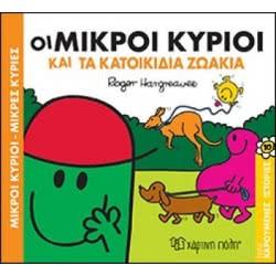 Χάρτινη Πόλη Μικροί Κύριοι Μικρές Κυρίες - Οι Μικροί Κύριοι Και Τα Κατοικίδια Ζωάκια BZ.XP.00514  9789606211720