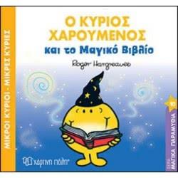 Χάρτινη Πόλη Μικροί Κύριοι-Μικρές Κυρίες - Ο Κύριος Χαρούμενος Και Το Μαγικό Βιβλίο BZ.XP.00489  9789606211737