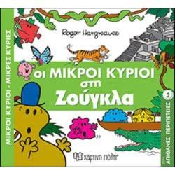 Χάρτινη Πόλη Μικροί Κύριοι Μικρές Κυρίες - Οι Μικροί Κύριοι Στη Ζούγκλα BZ.XP.00503  9789606211836