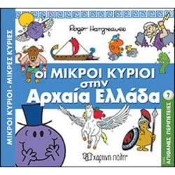 Χάρτινη Πόλη Μικροί Κύριοι Μικρές Κυρίες - Οι Μικροί Κύριοι Στην Αρχαία Ελλάδα BZ.XP.00515 9789606212475