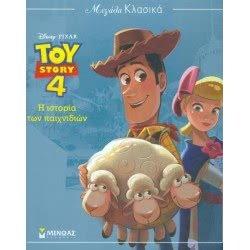 ΜΙΝΩΑΣ Toy Story 4 - Η Ιστορία Των Παιχνιδιών 60044 9786180213058