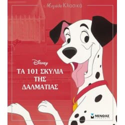 ΜΙΝΩΑΣ Τα 101 Σκυλιά Της Δαλματίας 60882 9786180212655