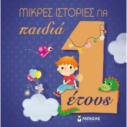 ΜΙΝΩΑΣ Μικρές Ιστορίες Για Παιδιά 1 Έτους 14247 9786180212860