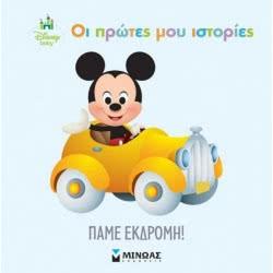 ΜΙΝΩΑΣ Disney Babies Πάμε Εκδρομή 60783 9786180208344