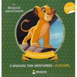ΜΙΝΩΑΣ Ο Βασιλιάς Των Λιονταριών - Η Ιστορία 60040 9786180213034