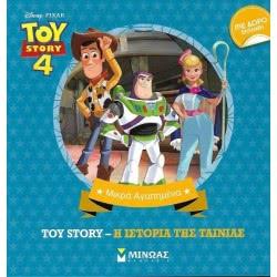 ΜΙΝΩΑΣ Toy Story - Η Ιστορία Της Ταινίας 60057 9786180213065