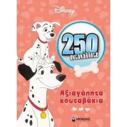 ΜΙΝΩΑΣ Τα 101 Σκυλιά, Αξιαγάπητα 60879 9786180212686