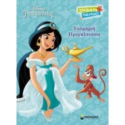 ΜΙΝΩΑΣ Γιασμίν, Τολμηρή Πριγκίπισσα 60986 9786180212570