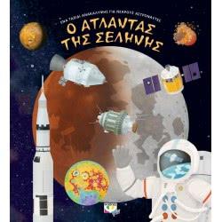 ΨΥΧΟΓΙΟΣ Moon Atlas 22637 9786180129519