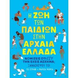ΨΥΧΟΓΙΟΣ Η Ζωή Των Παιδιών Στην Αρχαία Ελλάδα 22850 9786180130317