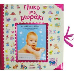 susaeta Γλυκό Μας Μωράκι 2 Ροζ G-153-2 9789605021191