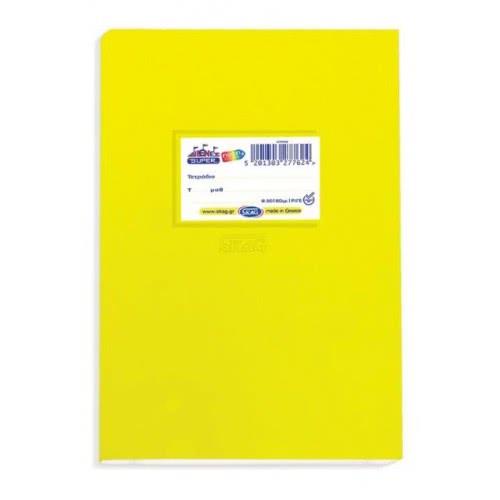 SKAG Super Neon Τετράδιο 50 Φύλλων 17X25 Cm - Κίτρινο 277624 5201303277624