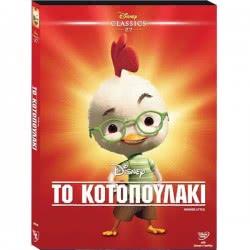 feelgood DVD Disney Classics Το κοτοπουλάκι 0020495 5205969204956