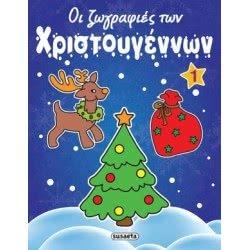 susaeta Οι Ζωγραφιές Των Χριστουγέννων 1 Μπλε G-350-1 9789605022600