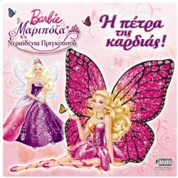 Anubis Barbie Μαριπόζα Και Η Νεραϊδένια Πριγκίπισσα: Η Πέτρα Της Καρδιάς! 7700.0037 9789604976720