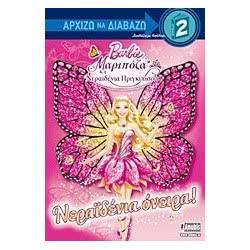 Anubis Barbie Μαριπόζα & Η Νεραϊδένια Πριγκίπισσα: Νεραϊδένια Όνειρα 7700.0035 9789604976706