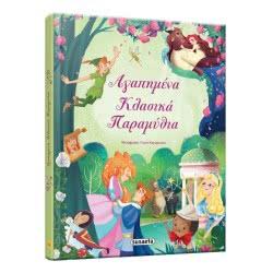 susaeta Favorite Classic Fairy Tales 1707 9789606172670